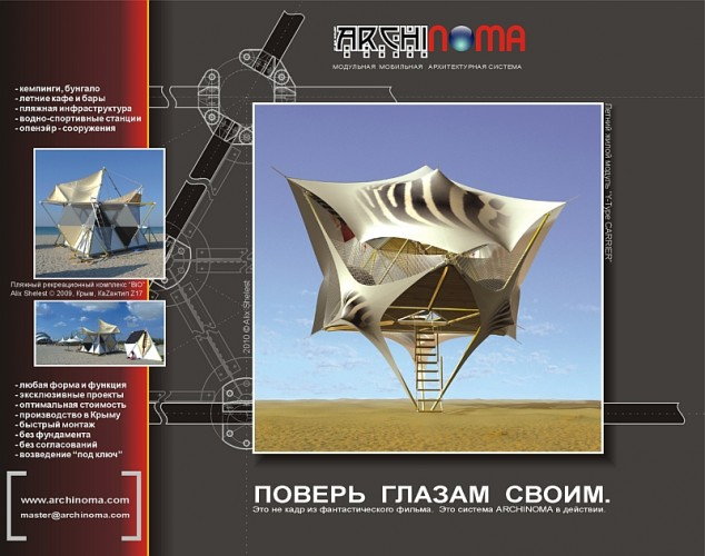 Архинома, узел Шелеста, архитектурный конструктор, фрактальная архитектура, разборные дома