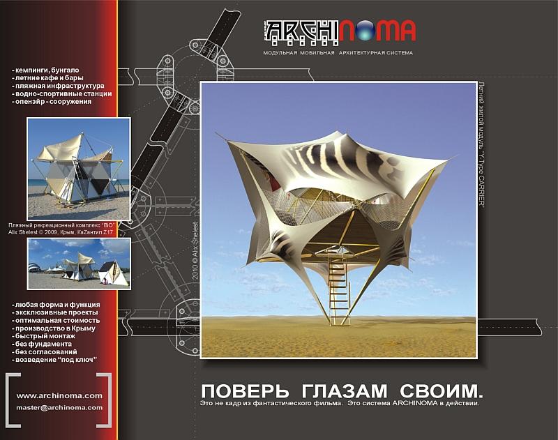 Архитектура xxi века архитектурный